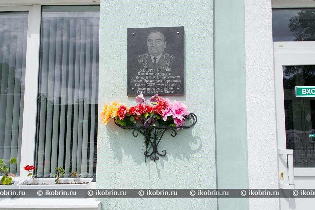 Картинки по запросу мемориальная доска кирмановичу в кобрине