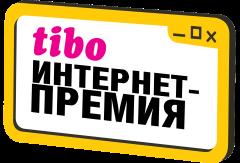 XV ИНТЕРНЕТ-ПРЕМИЯ ТИБО-2017
